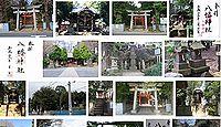 高松八幡神社 東京都練馬区高松の御朱印