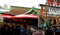 今宮戎神社 - 商売繁盛の神様「えべっさん」、毎年3000人の中から選ばれる「福むすめ」