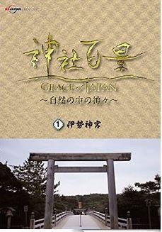 『神社百景 GRACE of JAPAN 自然の中の神々 伊勢神宮 (テレビ東京)』 [Kindle版]のキャプチャー