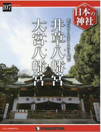 『日本の神社全国版(107) 2016年 3/1 号 [雑誌]』 - 源氏の祈りに由来する東京の八幡宮のキャプチャー