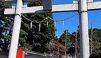 杉山神社 神奈川県横浜市緑区中山町
