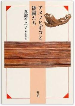 鳥海ヤエ子『アメノヒボコと後裔たち』 - 封印された日本誕生史のキーポイントにメスのキャプチャー