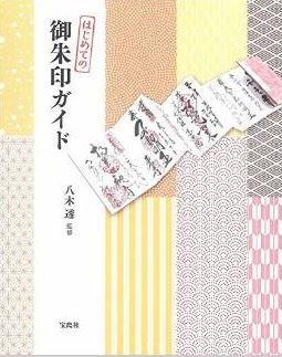 八木透『はじめての御朱印ガイド』 - 「御朱印ガール」ビギナーさん対象の本格ガイドブックのキャプチャー