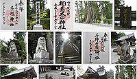 多珂神社(原町区)の御朱印