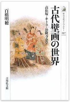 古代壁画の世界―高松塚・キトラ・法隆寺金堂 (歴史文化ライブラリー)