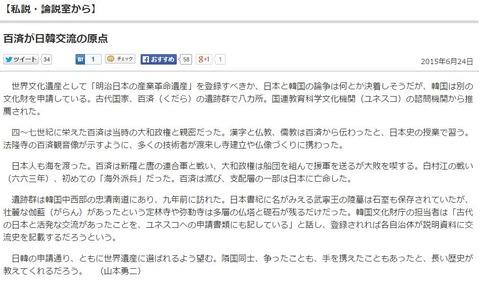 百済が日韓交流の原点 - 東京新聞2015年6月24日