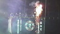 重要無形民俗文化財「綱火」 - 茨城・伊奈村の愛宕神社の宵祭に行われる花火と人形芝居のキャプチャー