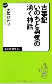 大塚ひかり『古事記 いのちと勇気の湧く神話』 - 性と糞尿と殺戮だらけでも、癒しのキャプチャー