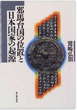 鷲崎弘朋『邪馬台国の位置と日本国家の起源』 - 邪馬台国九州説、邪馬台国は宇佐にありのキャプチャー