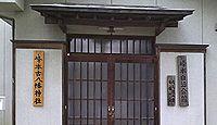 古八幡神社(甲府市) - 府中八幡神社の古社地、移転繰り返しながら祭祀続く武田氏の氏神