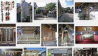 北野神社(江戸川区)の御朱印