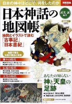 武光誠『日本神話の地図帳 (別冊宝島 2151)』 - 豊富な図版で神話・天皇の物語を紹介のキャプチャー