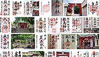 厳島神社 神奈川県横浜市中区元町の御朱印