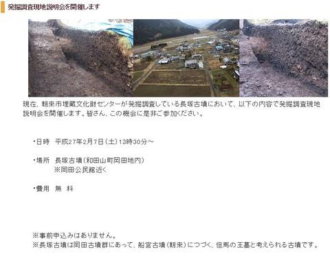 主軸方向を確認、視覚効果ある70メートル級前方後円墳・和田山長塚古墳で現地説明会 - 兵庫・朝来のキャプチャー