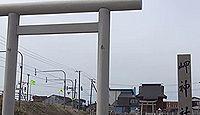 岬神社(稚内市) - 日本最北端のノシャップ岬、江戸期に大時化を乗り切った霊石を奉斎