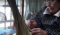 重要無形民俗文化財「越中福岡の菅笠製作技術」 - 小矢部川流域に自生したスゲを利用