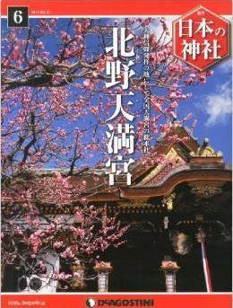 『日本の神社 6号 (北野天満宮) [分冊百科]』 - 天神さん・北野さん、道真公信仰の中心のキャプチャー