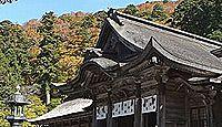 大神山神社 - 本社と奥宮があるオオクニヌシを祀る伯耆国二宮 後醍醐天皇ゆかり