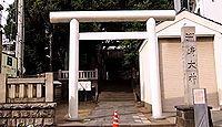 洲崎大神 神奈川県横浜市神奈川区青木町