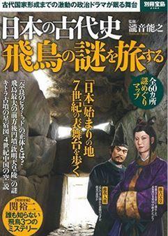 瀧音能之監修『日本の古代史 飛鳥の謎を旅する(別冊宝島)』 - 万葉集の風景、史跡、謎の石造物のキャプチャー