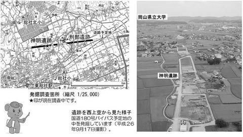 岡山県で25年ぶり2例目の銅鐸、つり手に流水文を確認、全国でわずか4例 - 神明遺跡のキャプチャー