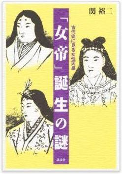 関裕二『「女帝」誕生の謎 古代史に見る女性天皇』 - 推古、皇極、持統のキャプチャー