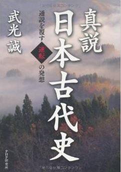 武光誠『真説 日本古代史』 - アカデミズムからの、不十分な論拠に立つ通説の批判のキャプチャー