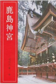 東実『鹿島神宮』 - 古代日本の東国の辺境で厳然たる権威を誇った古社の謎に迫るのキャプチャー