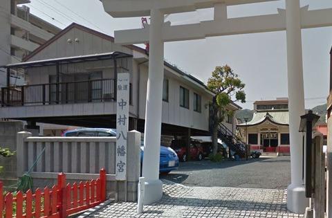 中村八幡神社 兵庫県神戸市中央区日暮通のキャプチャー