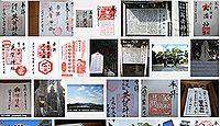 英賀神社の御朱印