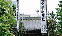 平沼神社 神奈川県横浜市西区平沼のキャプチャー