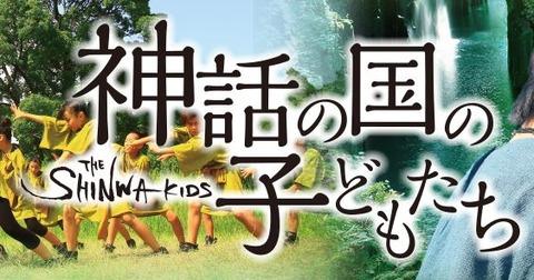 宮崎発のダンス映画が完成、2015年公開へ - 山幸彦と海幸彦の説話をアレンジして子どもたちが演じるのキャプチャー