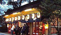 淵神社 - 日本・世界の三大夜景・稲佐山山麓に鎮座、宗像三女神を奉斎、福山雅治ゆかり