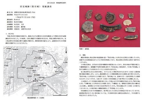 豊臣秀吉が築いた初代伏見城(指月城)跡の現地説明会に2300人の歴史ファン詰めかける - 京都のキャプチャー