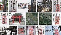 鹿島御子神社の御朱印