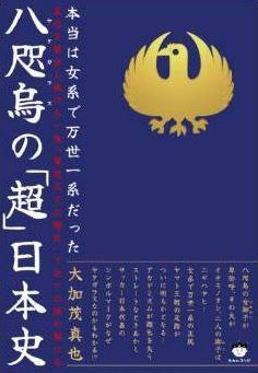 大加茂真也『本当は女系で万世一系だった 八咫烏(ヤタガラス)の「超」日本史』のキャプチャー