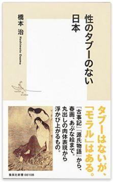 橋本治『性のタブーのない日本』 - 【モラル】から紐解く、驚天動地の「日本文化論」のキャプチャー