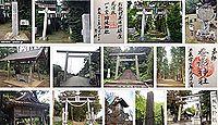 楯縫神社(美浦村郷中)の御朱印