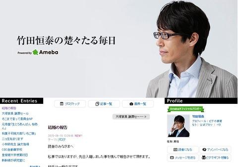 現代の古事記の伝道師のお一人、明治天皇の玄孫である竹田恒泰氏が入籍をブログでご報告のキャプチャー
