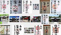蒲生八幡神社(北九州市)の御朱印