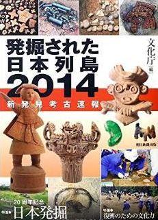 発掘された日本列島2014 新発見考古速報