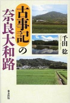 千田稔『古事記の奈良大和路』 - 全45話 写真90点をオールカラーで収録 近辺地図ものキャプチャー