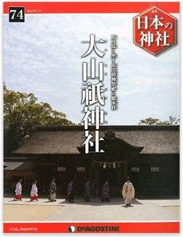 日本の神社全国版(74) 2015年 7/14 号 [雑誌]