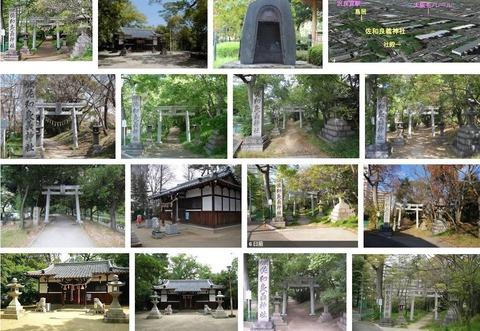 佐和良義神社 大阪府茨木市美沢町のキャプチャー