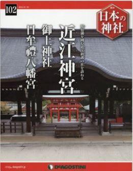 『日本の神社全国版(102) 2016年 1/26 号 [雑誌]』 - 琵琶湖を囲む近江鎮護の社を訪ねるのキャプチャー