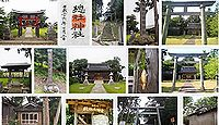 総社神社(佐渡市)の御朱印