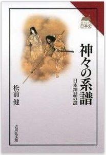 松前健『神々の系譜: 日本神話の謎』 - 国産み・黄泉・出雲などを多面的に分析するのキャプチャー