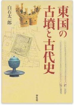 白石太一郎『東国の古墳と古代史』 - 古墳からヤマト王権と古代東国の謎を解くのキャプチャー