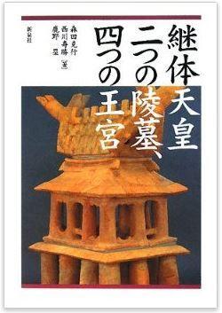 西川寿勝『継体天皇二つの陵墓、四つの王宮』 - 多くの謎につつまれた継体天皇とは?のキャプチャー