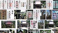 天祖若宮八幡宮 東京都練馬区関町北の御朱印